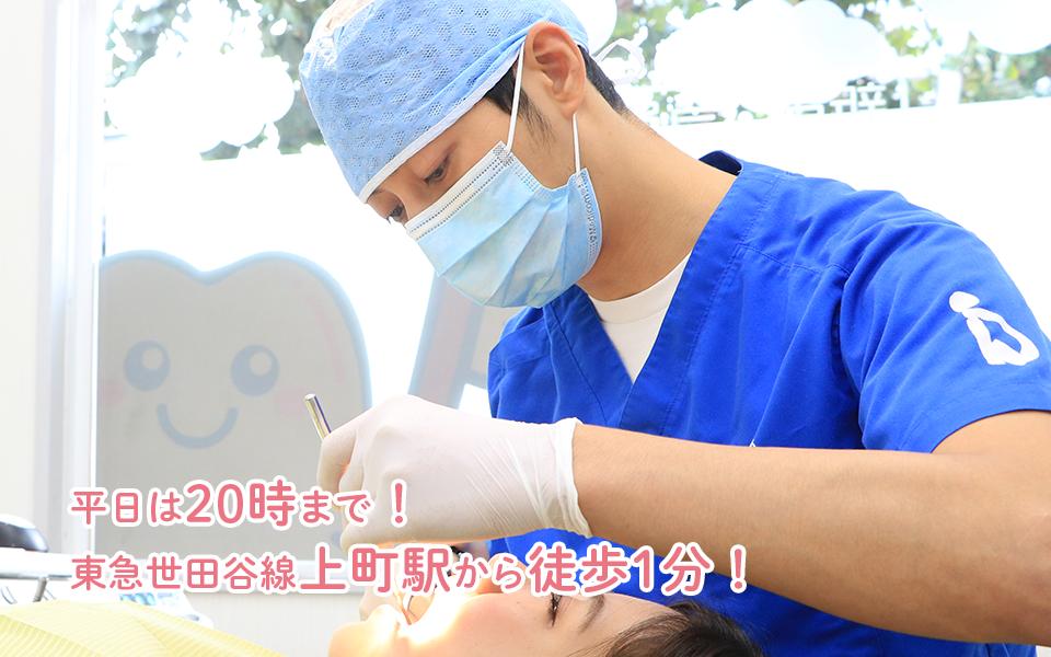 日曜診療!平日は20時まで!東急世田谷線上町駅から徒歩1分!